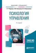 Психология управления 2-е изд., испр. и доп. Учебное пособие для бакалавриата и специалитета