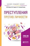 Преступления против личности. Учебное пособие для бакалавриата, специалитета и магистратуры