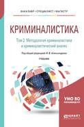 Криминалистика в 5 т. Том 2. Методология криминалистики и криминалистический анализ. Учебник для бакалавриата, специалитета и магистратуры