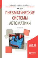 Пневматические системы автоматики 3-е изд., пер. и доп. Учебное пособие для бакалавриата и специалитета