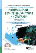 Автоматизация измерений, контроля и испытаний. Практикум 3-е изд., испр. и доп. Учебное пособие для СПО