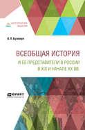 Всеобщая история и ее представители в России в XIX и начале XX вв