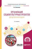 Организация социокультурных проектов для детей и молодежи 2-е изд., испр. и доп. Учебное пособие для СПО