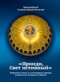 Прииди, Свет истинный. Избранные гимны в стихотворном переводе митрополита Илариона (Алфеева)