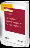 История клинической психологии. Учебное пособие для бакалавриата и специалитета