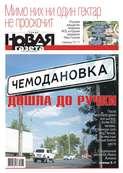 Новая Газета 65-2019