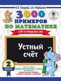 3000 примеров по математике. 2 класс. Устный счет. Счет в пределах 100