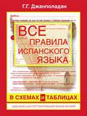 Все правила испанского языка в схемах и таблицах: справочник по грамматике