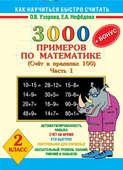 3000 + бонус примеров по математике. Счет в пределах 100. 2 класс. Часть 1