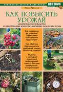 Как повысить урожай. Практическое руководство по приготовлению компоста и улучшению плодородия почвы