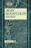 Люди белорусской науки