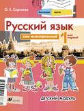 Русский язык как иностранный. Весёлые шаги. Шаг первый