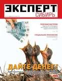 Эксперт Сибирь 46-2011