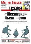 Новая газета 36-2015