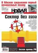 Новая газета 117-2014