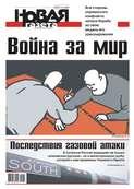 Новая газета 69-2014