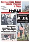 Новая газета 32-2014
