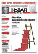 Новая газета 87