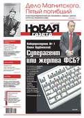 Новая газета 136-11-2012