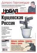 Новая газета 135-11-2012