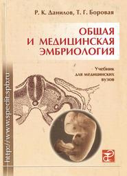Общая и медицинская эмбриология