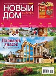 Журнал «Новый дом» №07\/2015