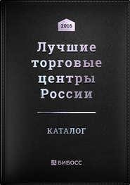 Лучшие торговые центры России. Бизнес-справочник по коммерческой недвижимости