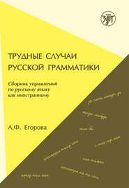 Трудные случаи русской грамматики. Сборник упражнений по русскому языку как иностранному