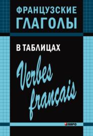 Французские глаголы в таблицах