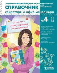 Справочник секретаря и офис-менеджера № 4 2015