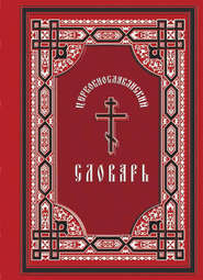 Церковнославянский словарь: для толкового чтения св. Евангелия, часослова, псалтиря и других богослужебных книг