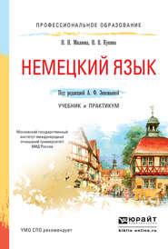 Немецкий язык. Учебник и практикум для СПО