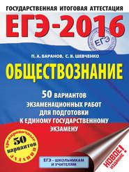 ЕГЭ-2016. Обществознание. 50 вариантов экзаменационных работ для подготовки к единому государственному экзамену