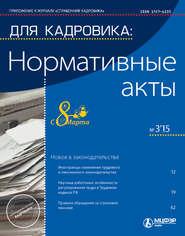 Для кадровика: Нормативные акты № 3 2015