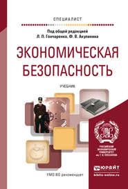 Экономическая безопасность. Учебник для вузов