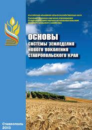 Основы системы земледелия нового поколения Ставропольского края