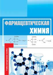 Фармацевтическая химия. Учебно-методическое пособие