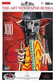 The Art Newspaper Russia №09 \/ ноябрь 2015
