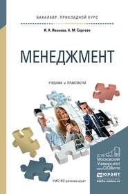 Менеджмент. Учебник и практикум для прикладного бакалавриата