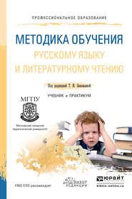 Методика обучения русскому языку и литературному чтению. Учебник и практикум для СПО