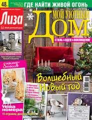 Журнал «Лиза. Мой уютный дом» №12\/2015