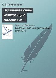 Ограничивающие конкуренцию соглашения между участниками конкурсных торгов: российская практика