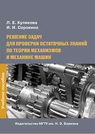 Решение задач для проверки остаточных знаний по теории механизмов и механике машин