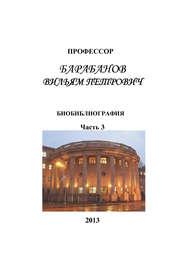 Профессор Барабанов Вильям Петрович. Биобиблиография. Часть 3
