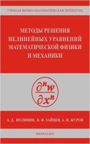 Методы решения нелинейных уравнений математической физики и механики