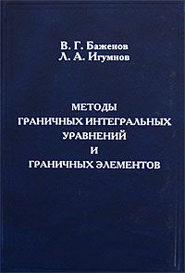 Методы граничных интегральных уравнений и граничных элементов