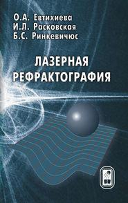 Лазерная рефрактография