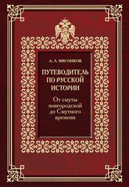 Путеводитель по русской истории. От смуты новгородской до Смутного времени