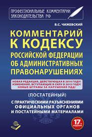 Комментарий к Кодексу Российский Федерации об административных правонарушениях (постатейный) с практическими разъяcнениями официальных органов и постатейными материалами