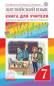 Книга для учителя к учебнику О. В. Афанасьевой, И. В. Михеевой, К. М. Барановой «Английский язык. 7 класс»